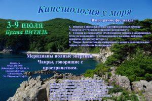 """Фестиваль """"Кинезиология у моря"""""""