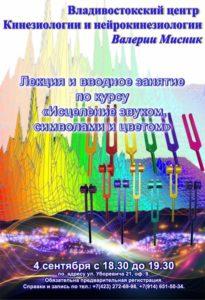 Исцеление звуком, символами и цветом
