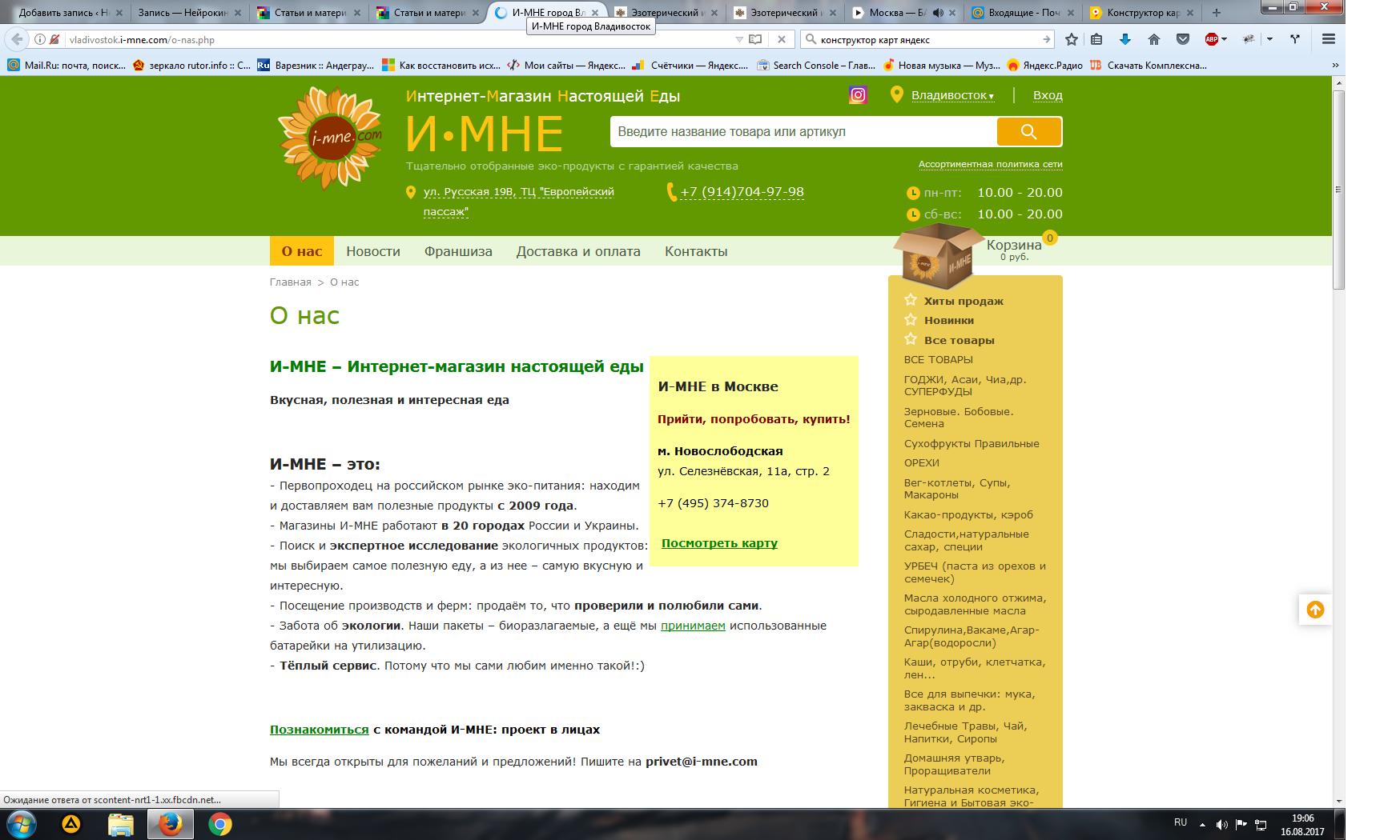 Интернет-Магазин НАСТОЯЩЕЙ Еды  «И-МНЕ»