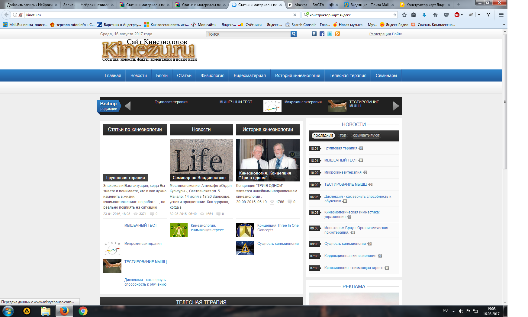 Сайт кинезиологов