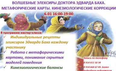 6.01 РОЖДЕСТВЕНСКАЯ ВСТРЕЧА
