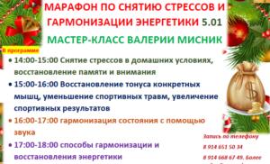 5.01 НОВОГОДНИЙ МАРАФОН ПО СНЯТИЮ СТРЕССОВ И ГАРМОНИЗАЦИИ ЭНЕРГЕТИКИ