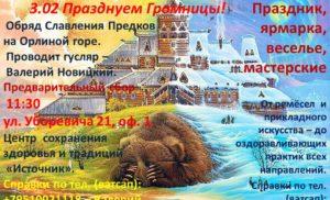 03.02 ПРАЗДНУЕМ «ГРОМНИЦУ»