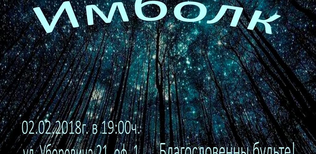 02.02 «ИМБОЛК» — ГРЯДЕТ ВЕСНА!